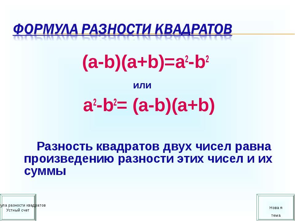 (a-b)(a+b)=a2-b2 или a2-b2= (a-b)(a+b) Разность квадратов двух чисел равна п...