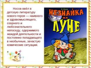 Носов ввёл в детскую литературу нового героя— наивного и здравомыслящего, о