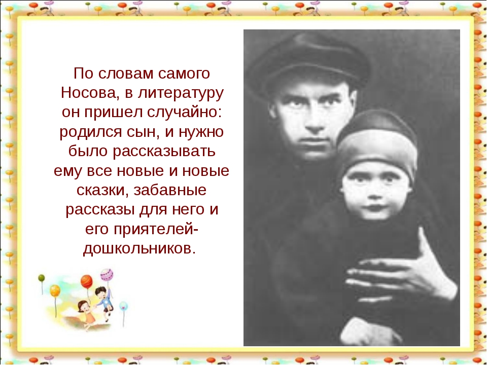 По словам самого Носова, в литературу он пришел случайно: родился сын, и нужн...