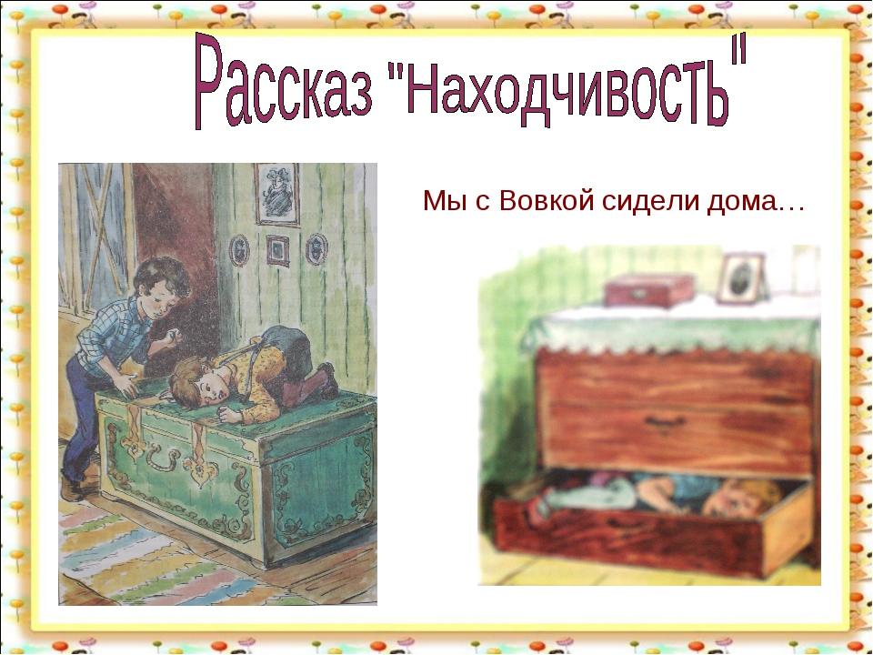 Мы с Вовкой сидели дома… http://aida.ucoz.ru