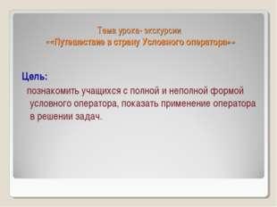 Тема урока- экскурсии ««Путешествие в страну Условного оператора»» Цель: позн