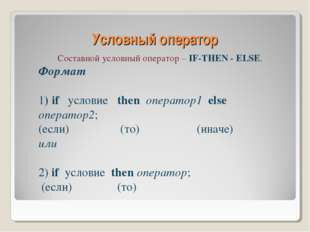 Условный оператор Составной условный оператор – IF-THEN - ELSE.  Формат   1)