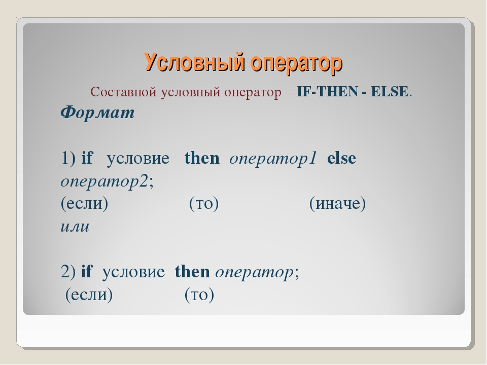 Условный оператор Составной условный оператор – IF-THEN - ELSE.  Формат   1)...