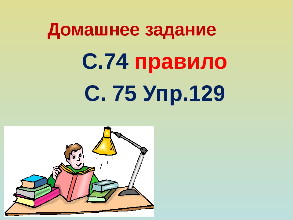 Домашнее задание С.74 правило С. 75 Упр.129