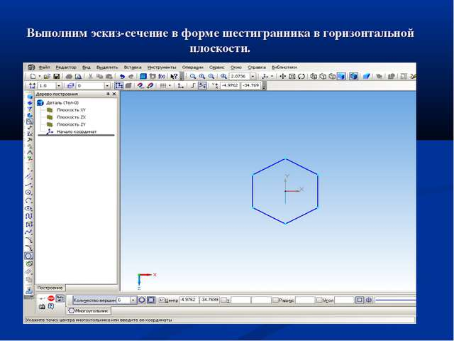 Выполним эскиз-сечение в форме шестигранника в горизонтальной плоскости.