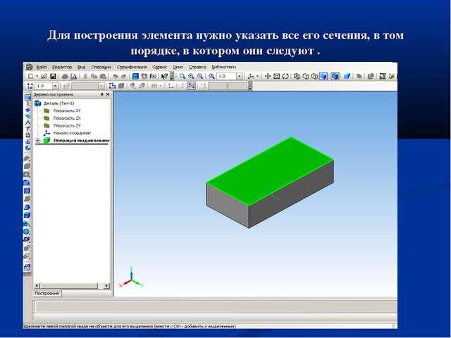 Для построения элемента нужно указать все его сечения, в том порядке, в котор...