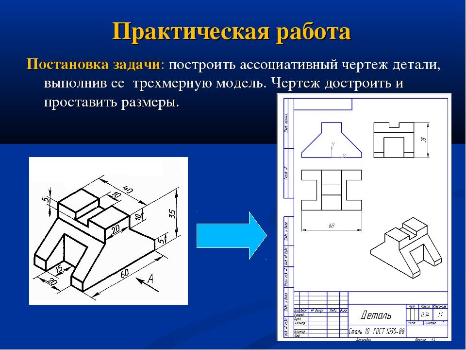 Практическая работа Постановка задачи: построить ассоциативный чертеж детали...