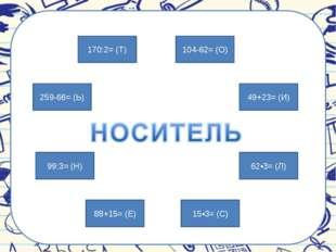 99:3= (Н) 49+23= (И) 259-66= (Ь) 62•3= (Л) 15•3= (С) 88+15= (Е) 104-62= (О) 1