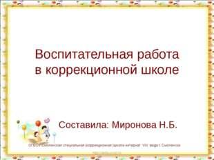 http://aida.ucoz.ru Воспитательная работа в коррекционной школе Составила: