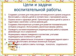 http://aida.ucoz.ru Цели и задачи воспитательной работы. Создавать условия дл