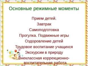 http://aida.ucoz.ru Основные режимные моменты Прием детей. Завтрак Самоподго