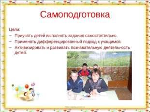 http://aida.ucoz.ru Самоподготовка Цели: Приучать детей выполнять задания са