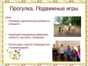 http://aida.ucoz.ru Прогулка. Подвижные игры Цели: Развивать двигательную ак