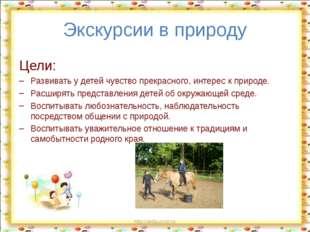 http://aida.ucoz.ru Экскурсии в природу Цели: Развивать у детей чувство прекр