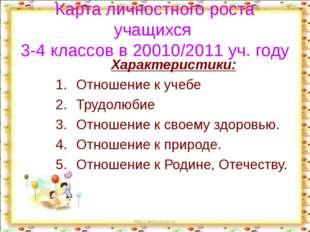 http://aida.ucoz.ru Карта личностного роста учащихся 3-4 классов в 20010/2011