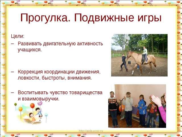 http://aida.ucoz.ru Прогулка. Подвижные игры Цели: Развивать двигательную ак...