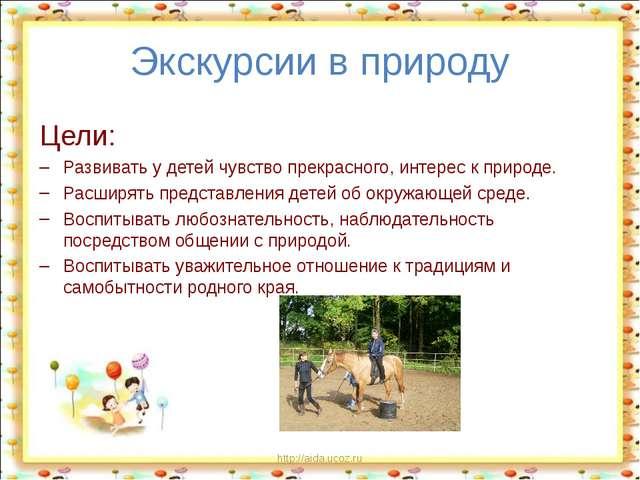 http://aida.ucoz.ru Экскурсии в природу Цели: Развивать у детей чувство прекр...