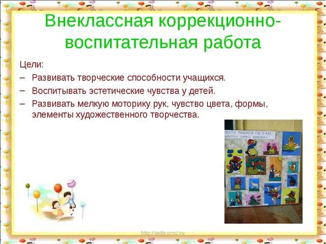 http://aida.ucoz.ru Внеклассная коррекционно-воспитательная работа Цели: Разв...