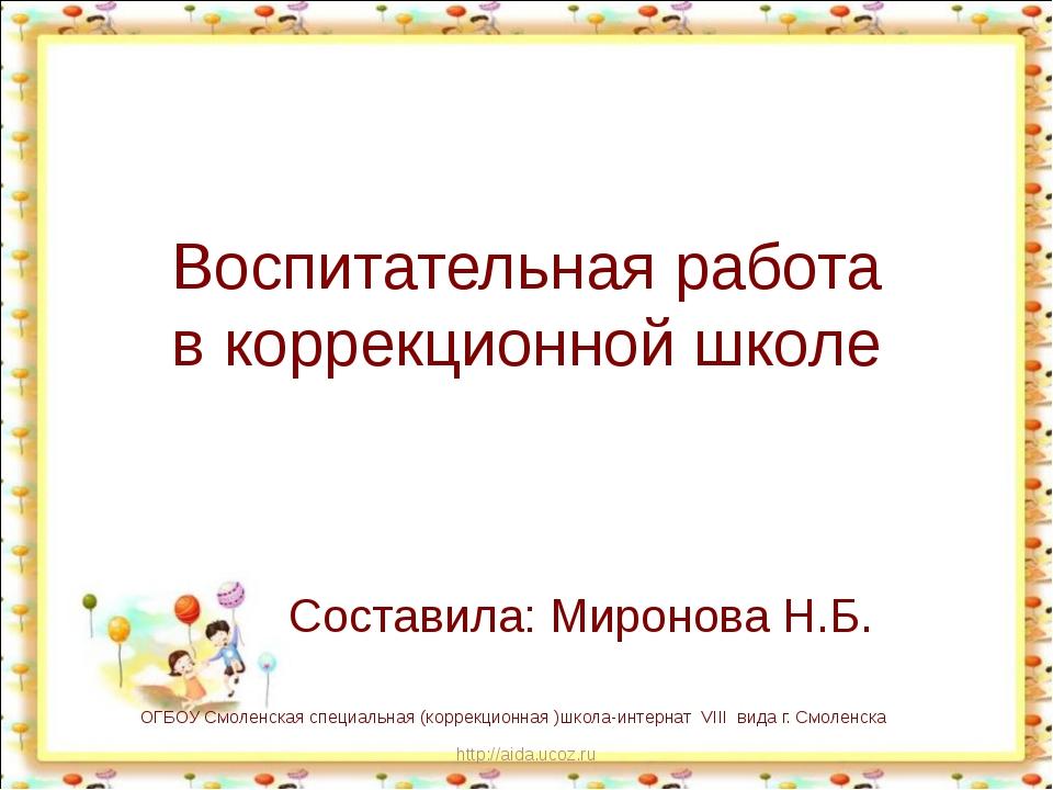 http://aida.ucoz.ru Воспитательная работа в коррекционной школе Составила:...