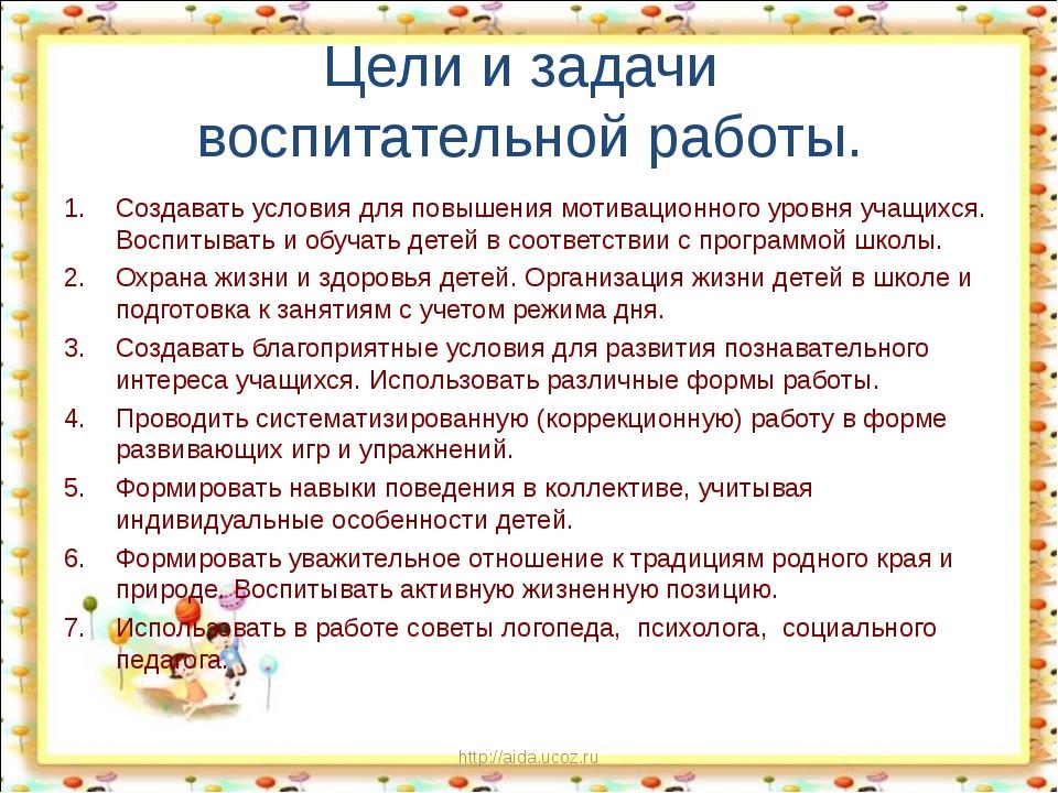 http://aida.ucoz.ru Цели и задачи воспитательной работы. Создавать условия дл...