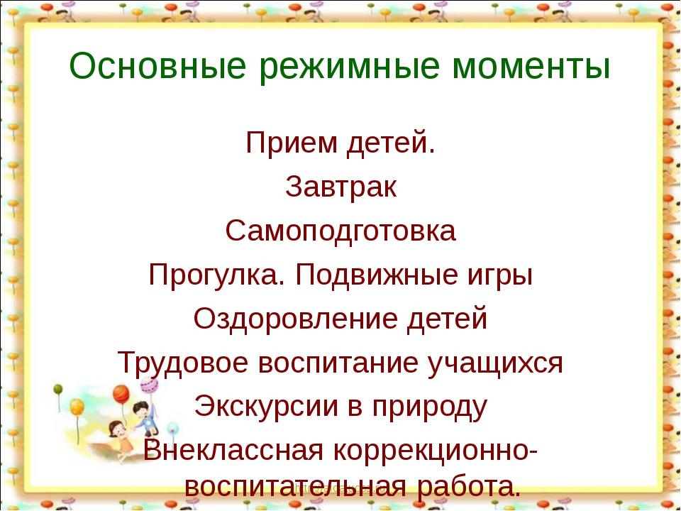 http://aida.ucoz.ru Основные режимные моменты Прием детей. Завтрак Самоподго...
