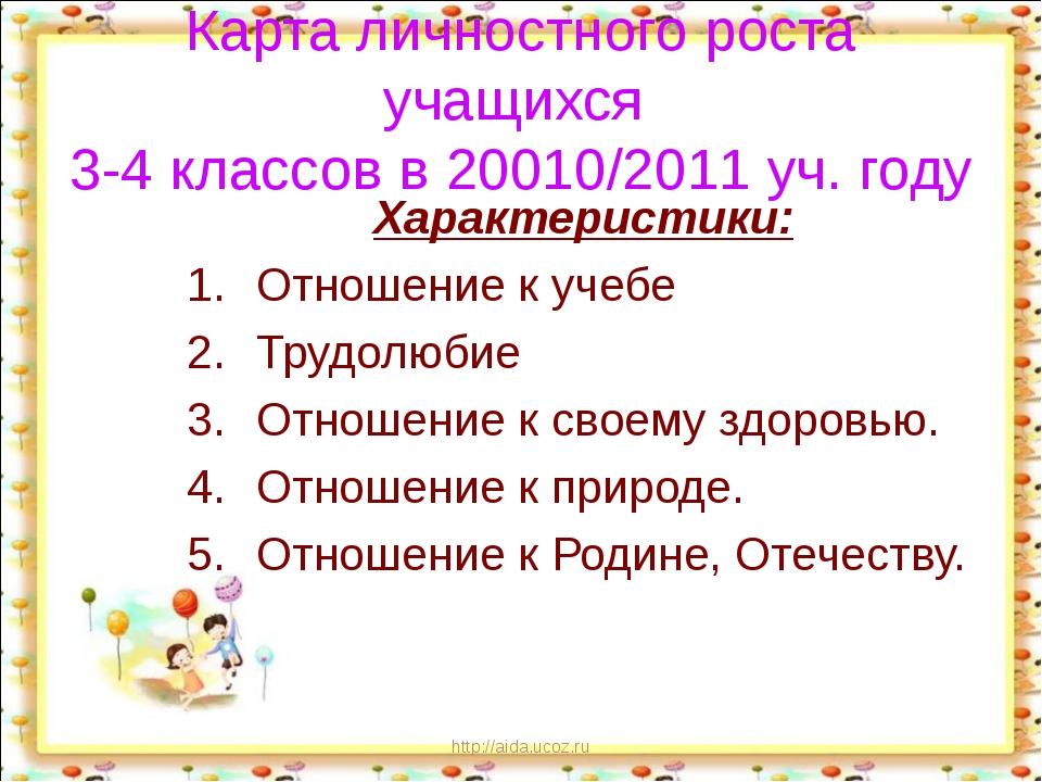 http://aida.ucoz.ru Карта личностного роста учащихся 3-4 классов в 20010/2011...