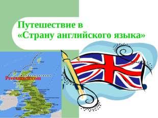 Путешествие в «Страну английского языка» Prezentacii.com