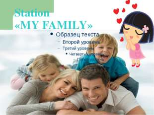 Station «MY FAMILY»