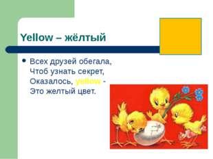 Yellow – жёлтый Всех друзей обегала, Чтоб узнать секрет, Оказалось, yellow -