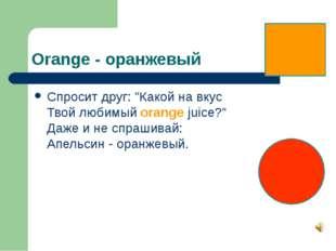 """Orange - оранжевый Спросит друг: """"Какой на вкус Твой любимый orange juice?"""" Д"""