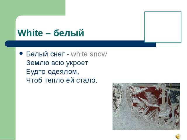 White – белый Белый снег - white snow Землю всю укроет Будто одеялом, Чтоб те...