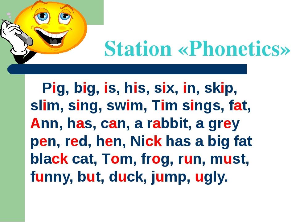 Station «Phonetics» Pig, big, is, his, six, in, skip, slim, sing, swim, Tim s...