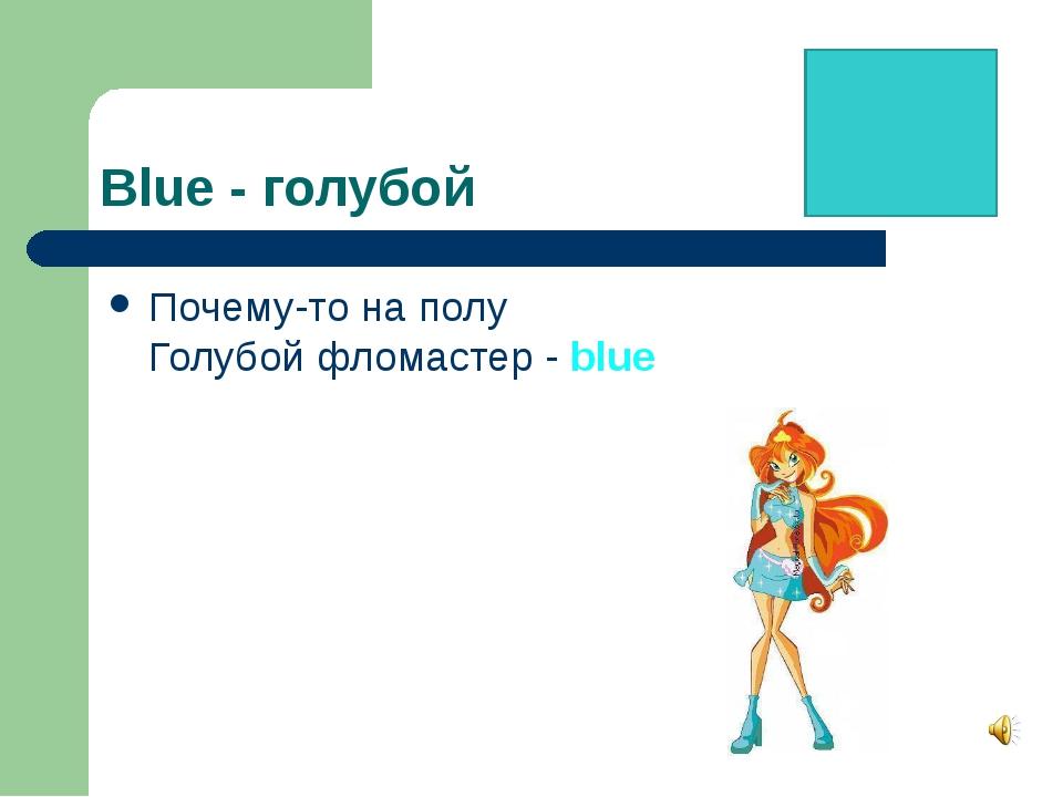Blue - голубой Почему-то на полу Голубой фломастер - blue