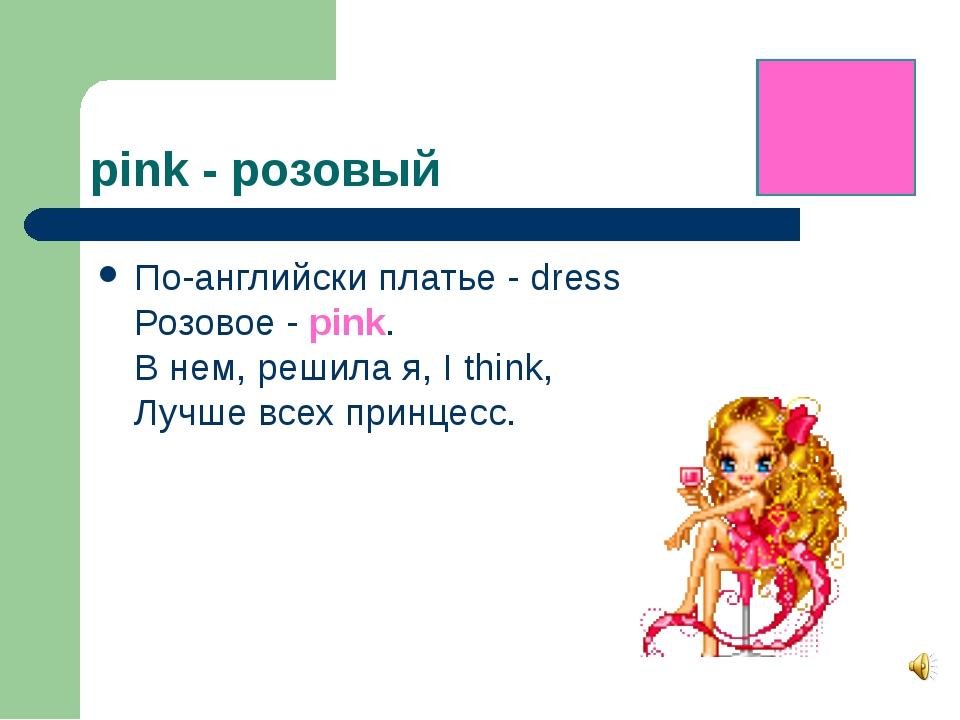 pink - розовый По-английски платье - dress Розовое - pink. В нем, решила я, I...