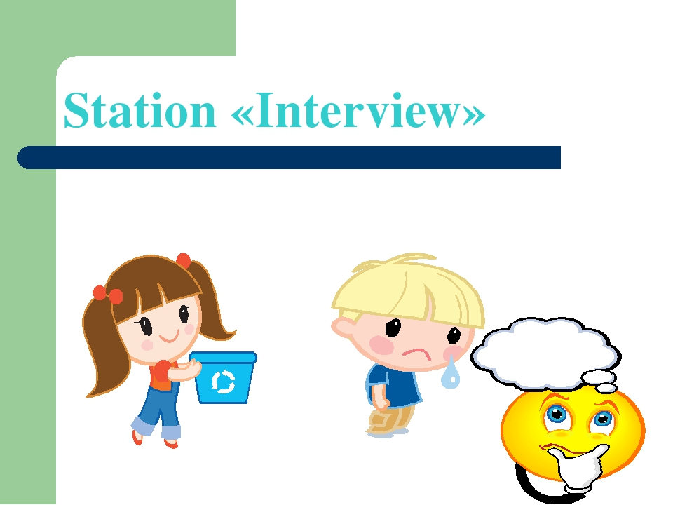 Station «Interview»