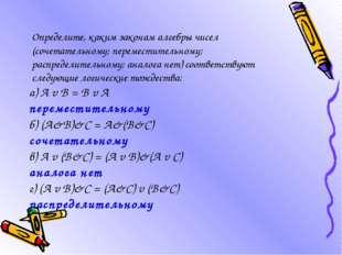 Определите, каким законам алгебры чисел (сочетательному; переместительному; р