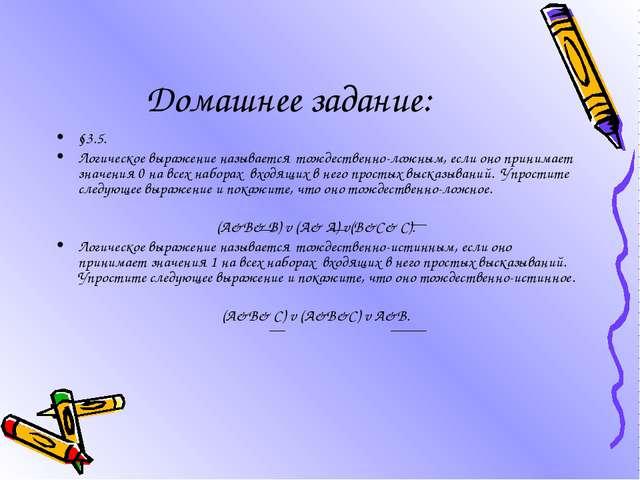 Домашнее задание: §3.5. Логическое выражение называется тождественно-ложным,...