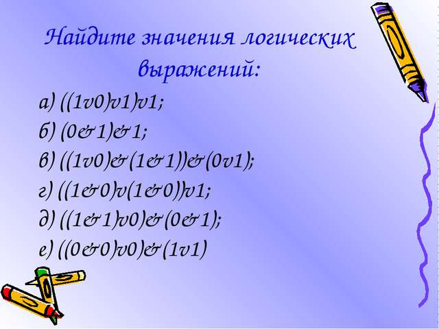 Найдите значения логических выражений: а) ((1v0)v1)v1; б) (0&1)&1; в) ((1v0)&...