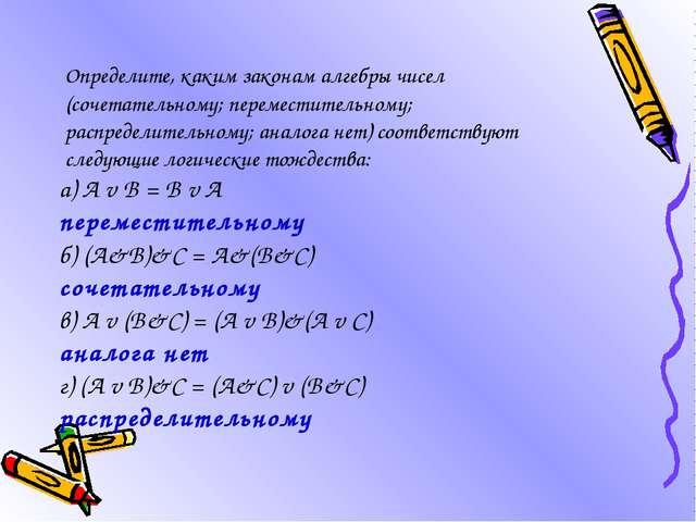 Определите, каким законам алгебры чисел (сочетательному; переместительному; р...
