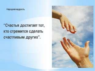 """""""Счастья достигает тот, кто стремится сделать счастливым других"""". Народная му"""