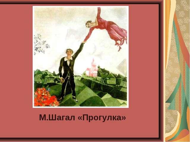 М.Шагал «Прогулка»