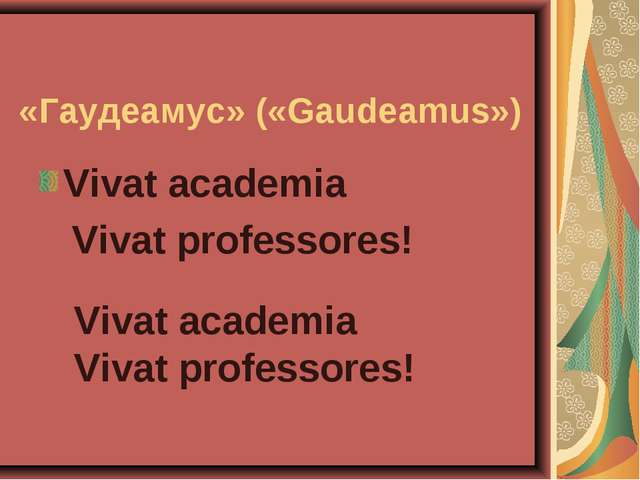«Гаудеамус» («Gaudeamus») Vivat academia Vivat professores! Vivat academia Vi...