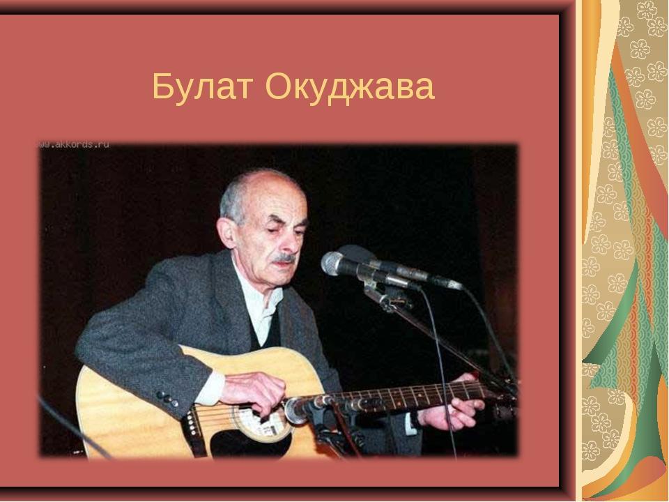 Булат Окуджава