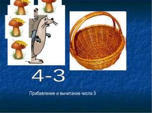 Прибавление и вычитание числа 3