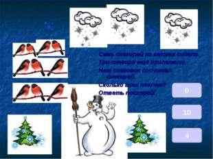 Семь снегирей на ветках сидели. Три снегиря ещё прилетели. Наш снеговик сосчи