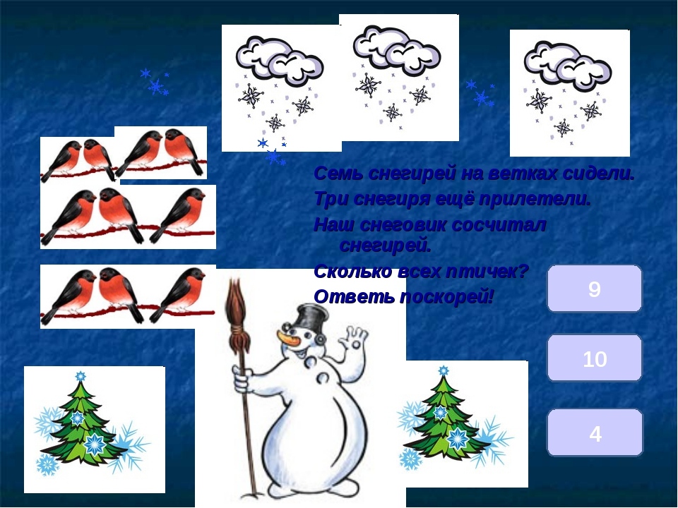 Семь снегирей на ветках сидели. Три снегиря ещё прилетели. Наш снеговик сосчи...
