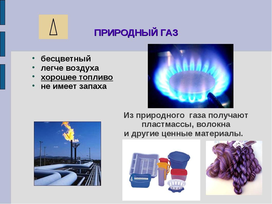 Как изготовит природный газ