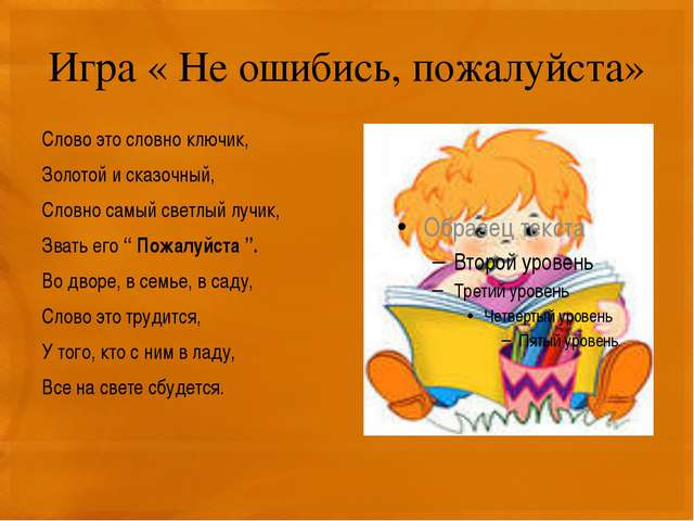 Игра « Не ошибись, пожалуйста» Слово это словно ключик, Золотой и сказочный,...