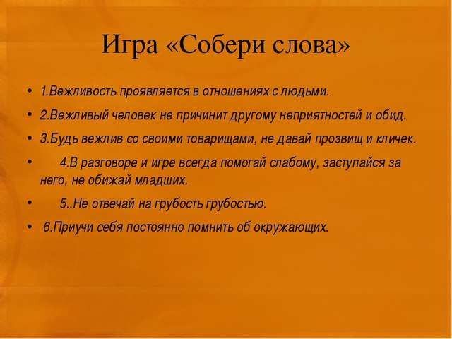 Игра «Собери слова» 1.Вежливость проявляется в отношениях с людьми. 2.Вежливы...