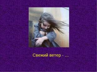 Свежий ветер - …